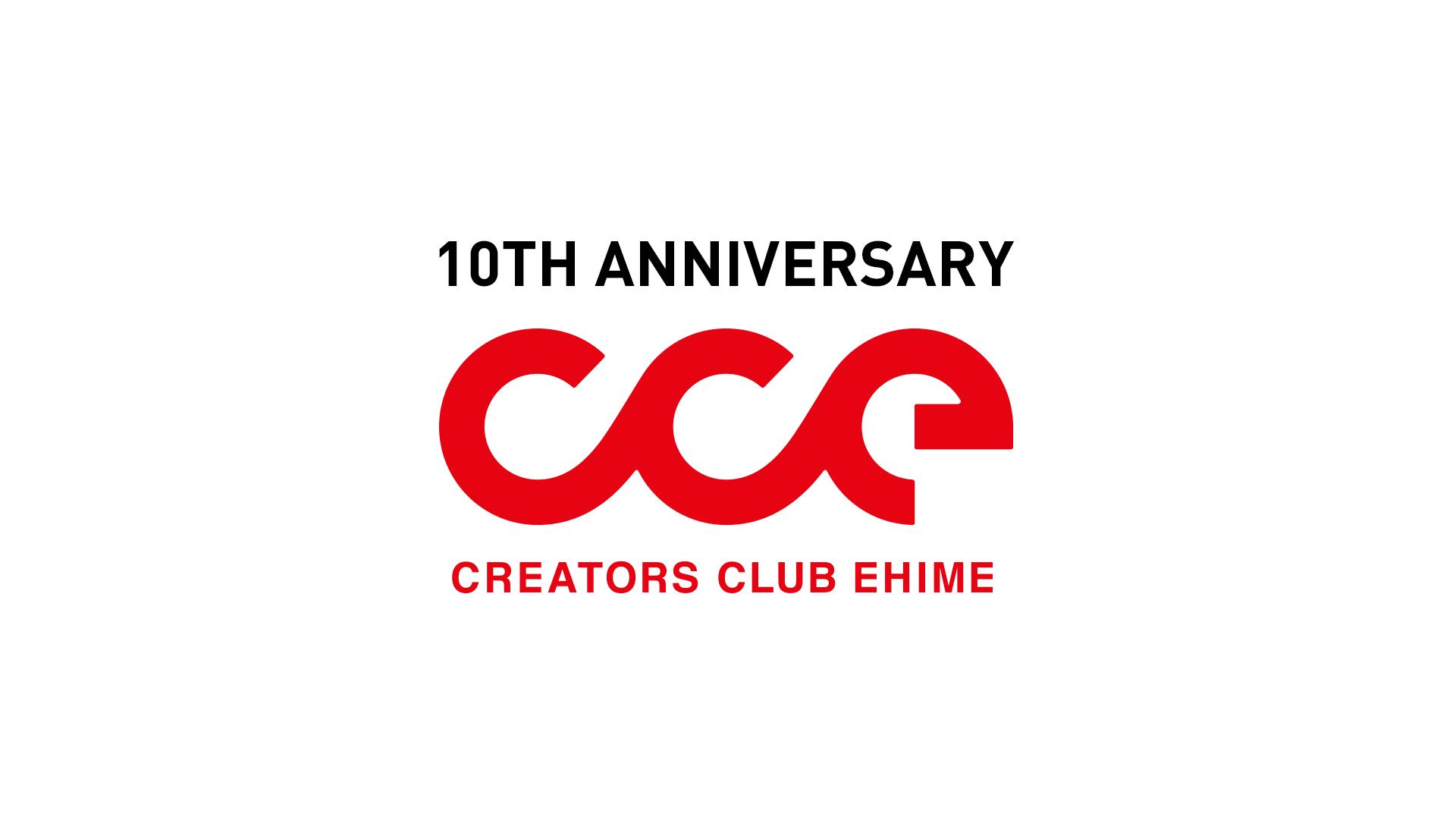 10TH ANNIVERSARY CCE